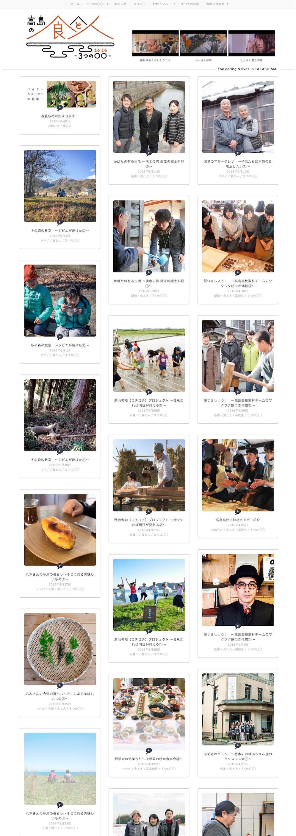 高島の食と人